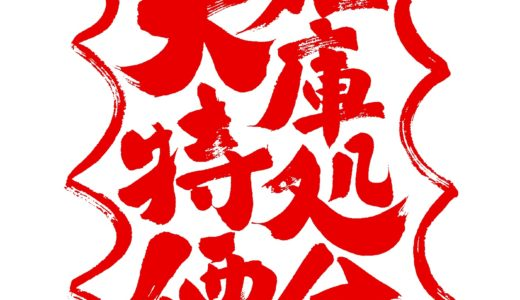 《底値》西松屋春服セール!2018年6月14日20:00~